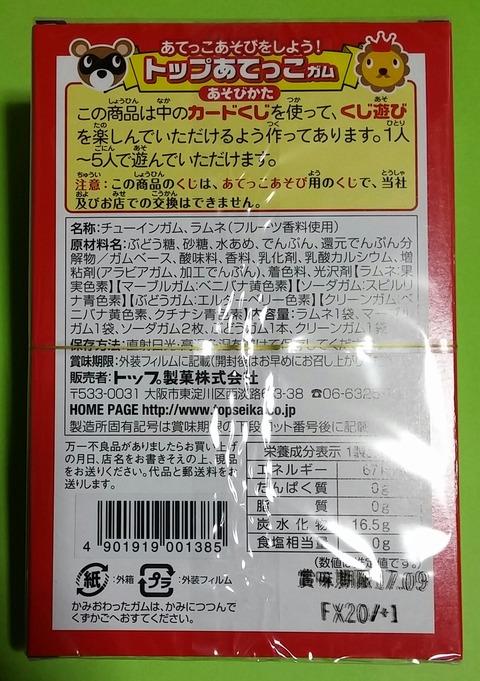 IMG02898~2