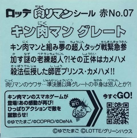 IMG05017~2