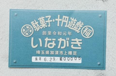 IMG03637-1