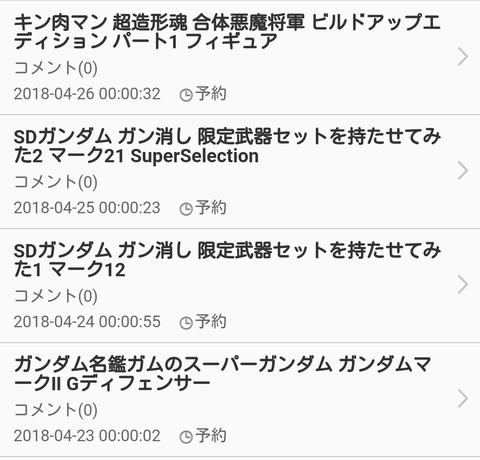 Screenshot_2018-04-16-23-22-35-1