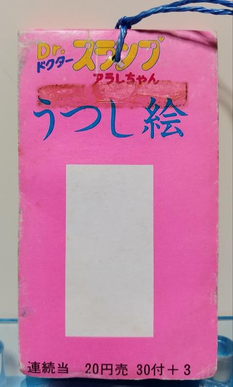 IMG00559-1