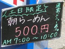麺屋ゑびす 告知