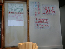 麺屋ゑびす 告知 (2)