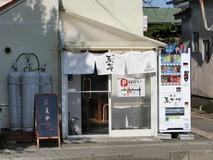 麺屋ゑびす 店外
