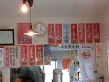 麺屋ひろ メニュー(店内)