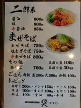 JIRO&MAZESOBA奨-すすむ- メニュー