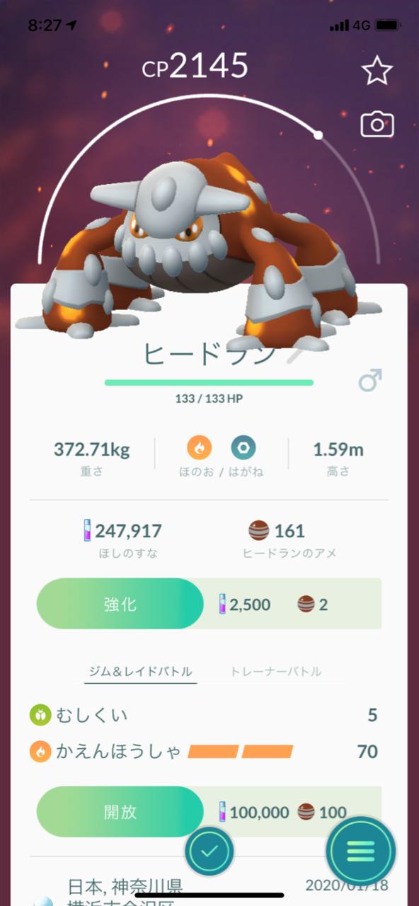 防御 ポケモンgo hp 攻撃 個体値