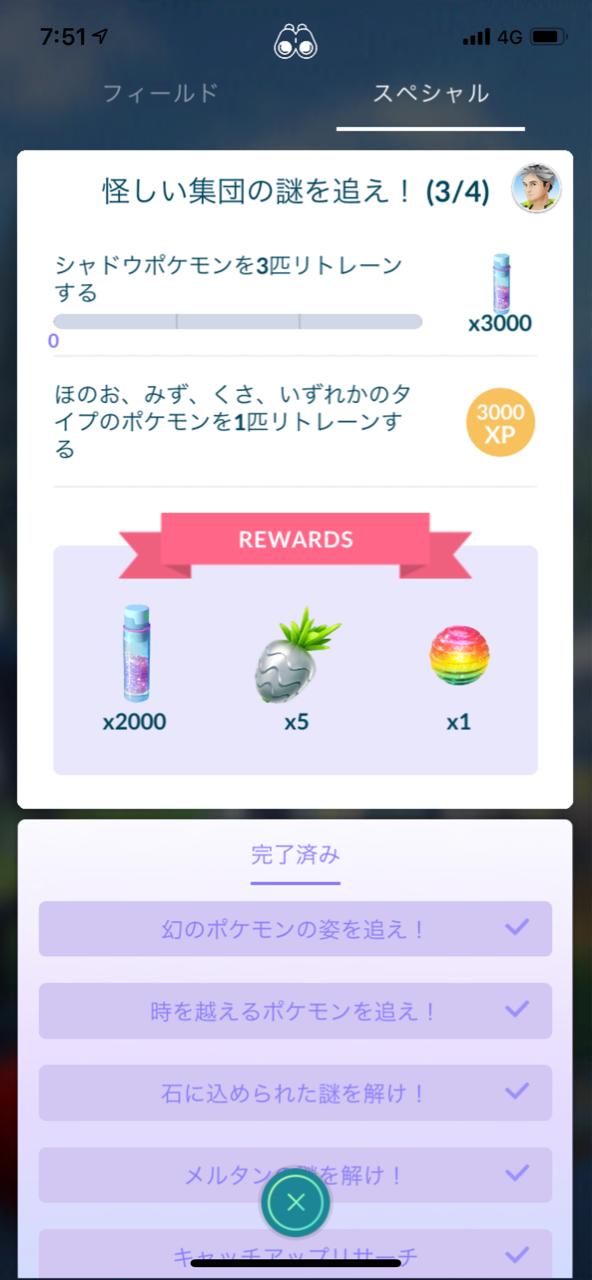 ロケット スペシャル 団 リサーチ