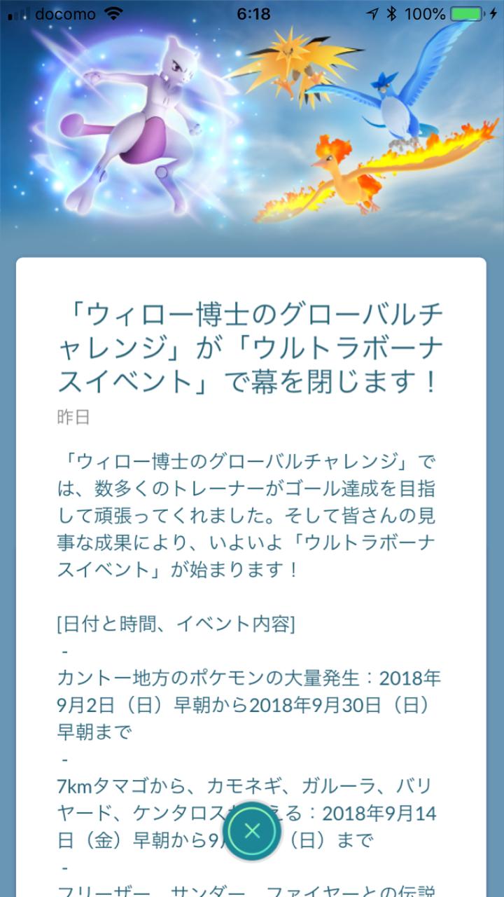 ポケモンgoプレイ日記ブログ : ウルトラボーナスイベント発表!&レジ