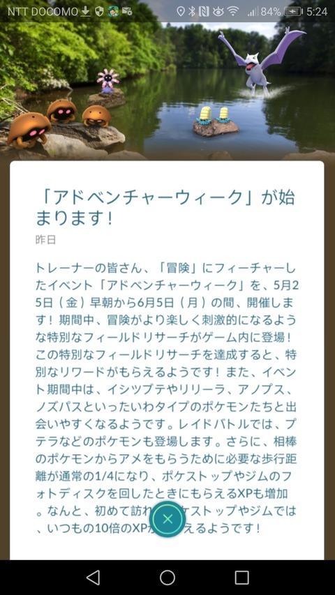 Screenshot_20180525-052440