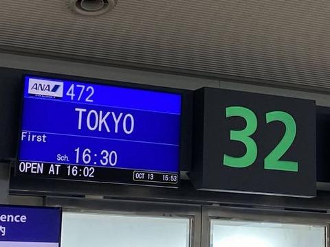 okinawa1453