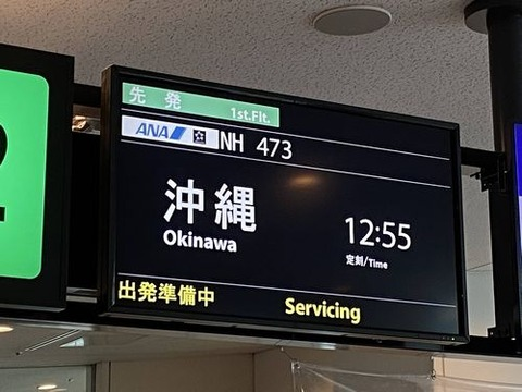 okinawa1405