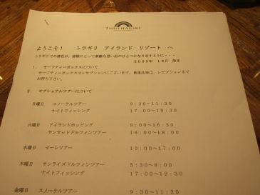トラギリ・アイランド・リゾート&スパの日本語インフォメーション