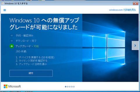 windows1020150910