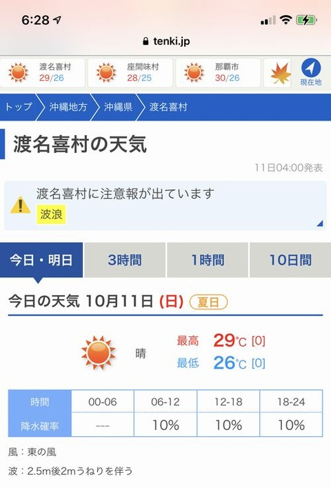 okinawa1411