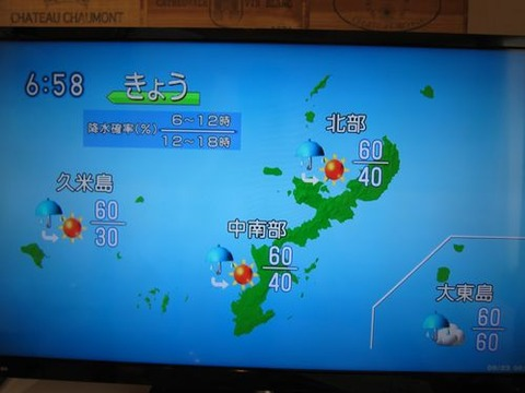okinawa1113