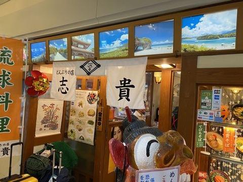 okinawa1451