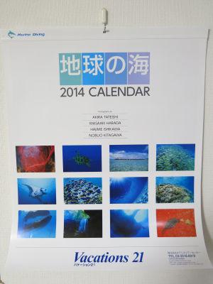 2014Calender.jpg