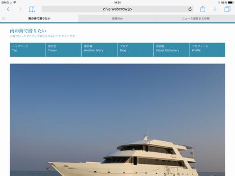 homepage201505yoko