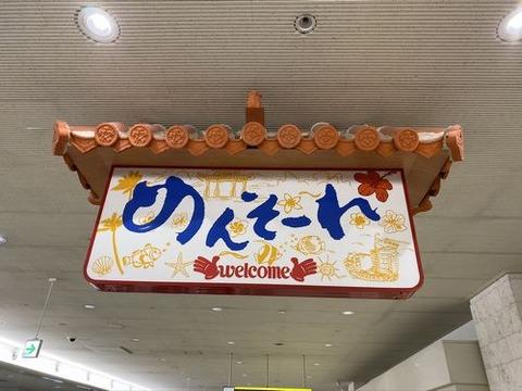 okinawa1205