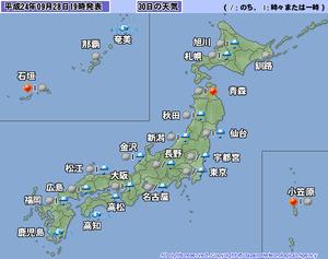 台風情報201120928-1 000_telop_aftomorrow