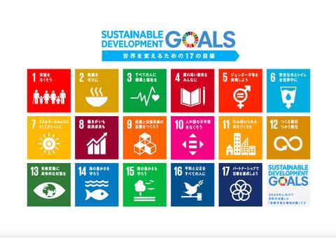 SDGs_日本語