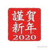 yjimage - 2020-01-01T085010.285