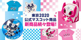 mascot_640-320_jp