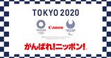 CP_FB_SP_tokyo2020