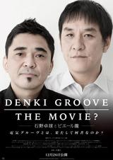 pierre-taki-denkigroove-taiho-news