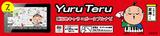 yuruteru
