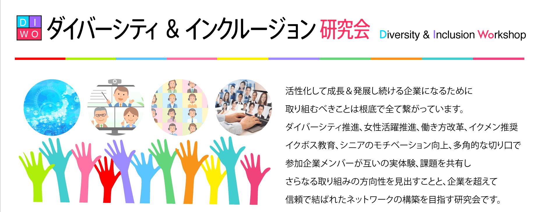 ダイバーシティ&インクルージョン研究会 イメージ画像