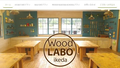 woodlabo5