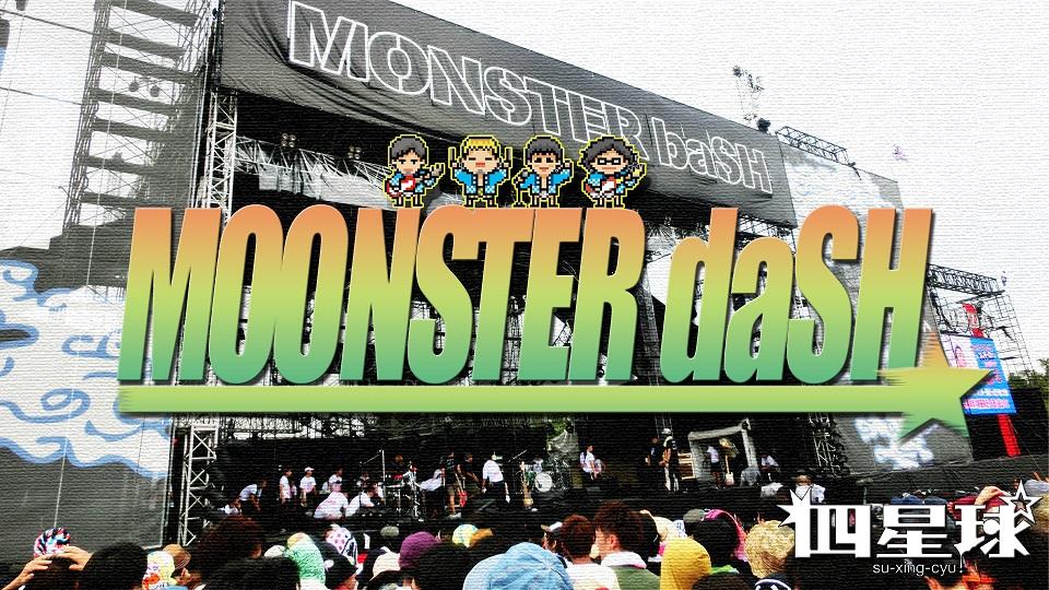 MOONSTER baSH2