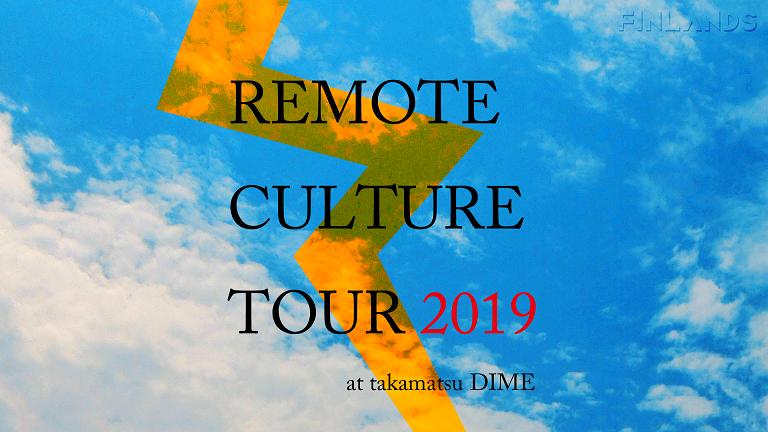 remoto culture tour 2019のコピー