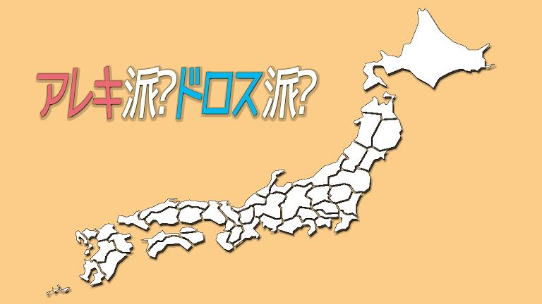 日本地図のコピー0