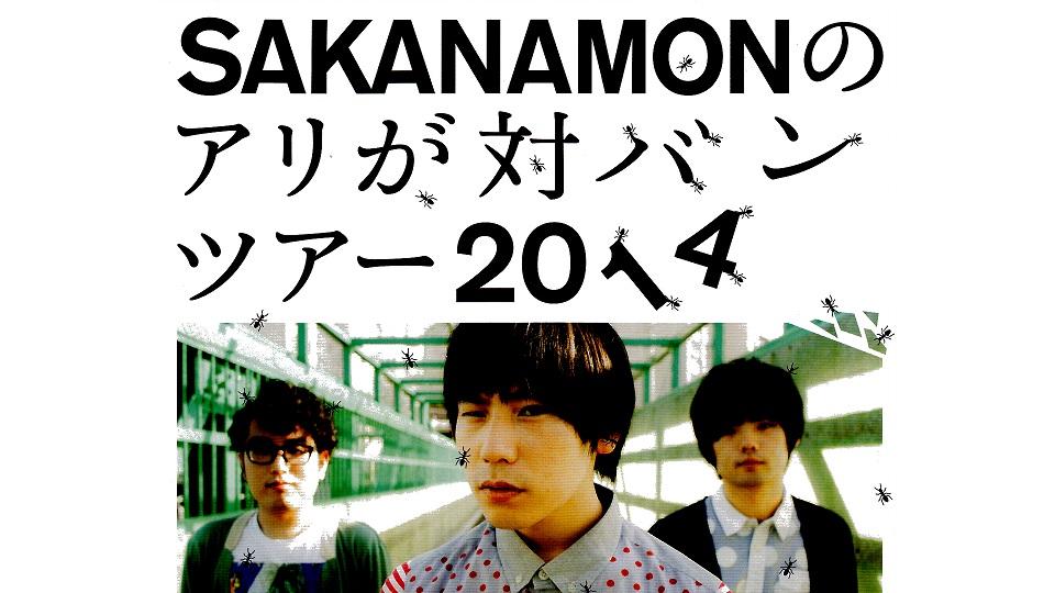 sakanamonのコピー