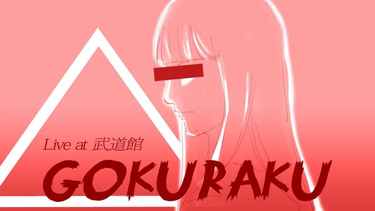 gokurakuのコピー