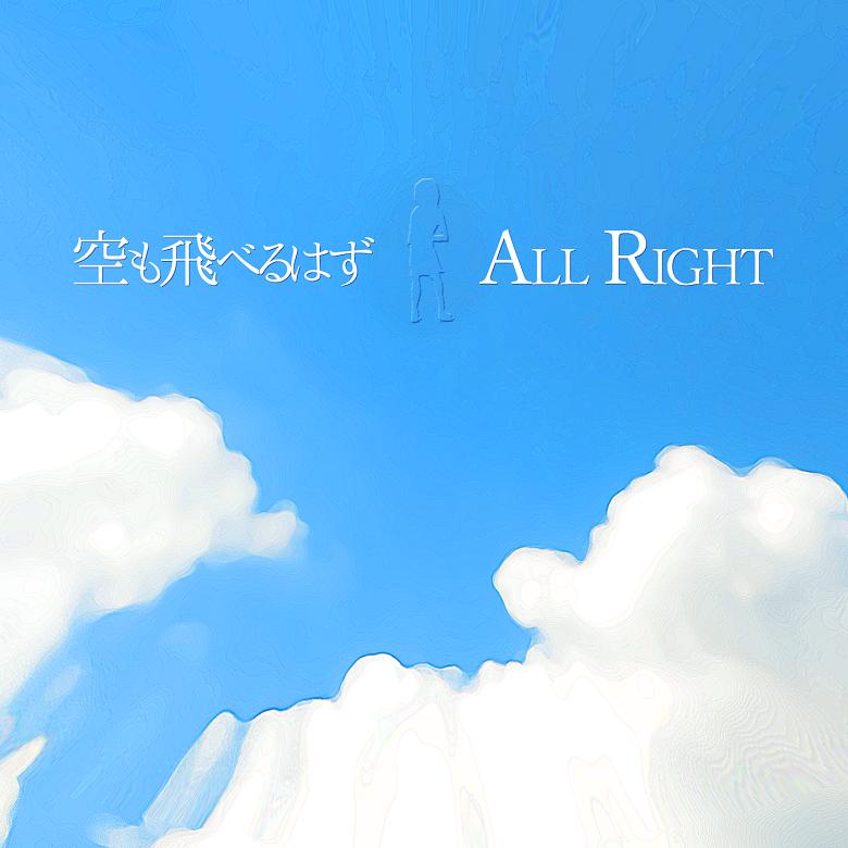 空も飛べるはず_ALLRIGHT2のコピー