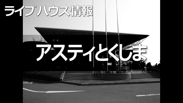 00_ライブハウス情報