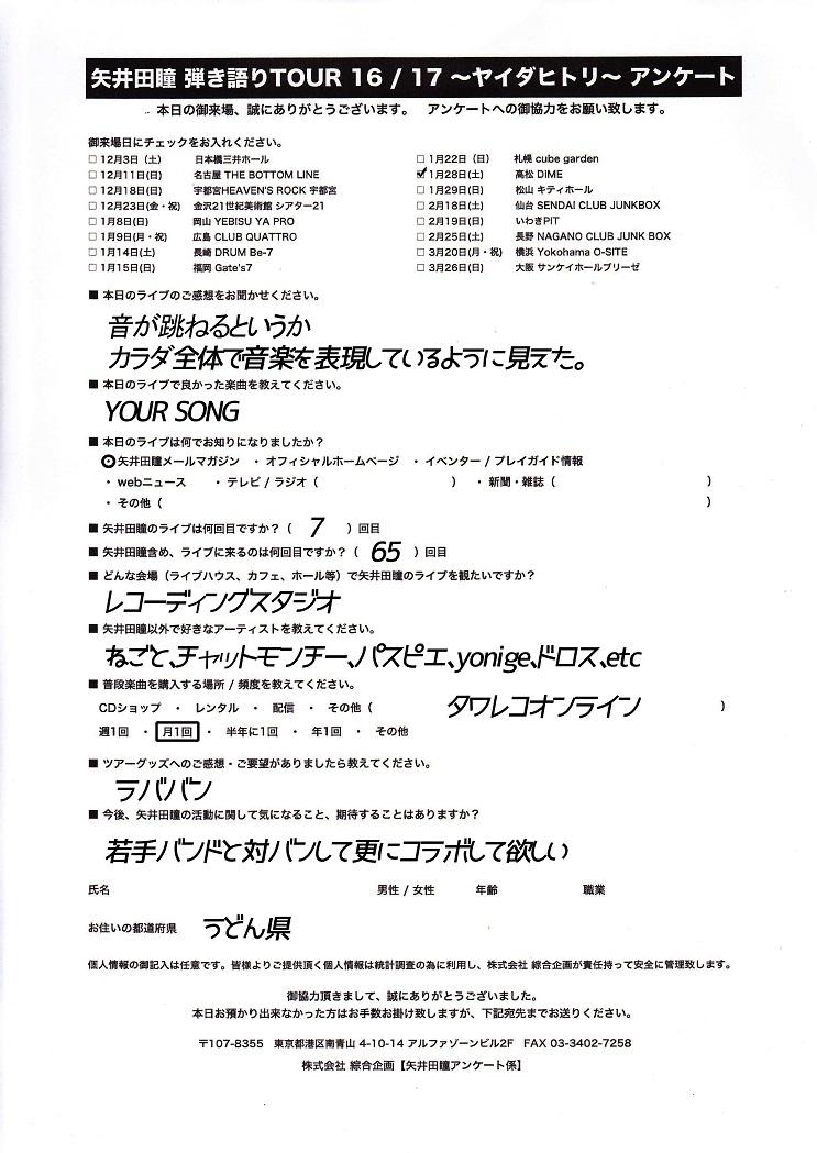 IMG_0003のコピー