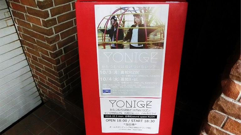 yonigeのコピー