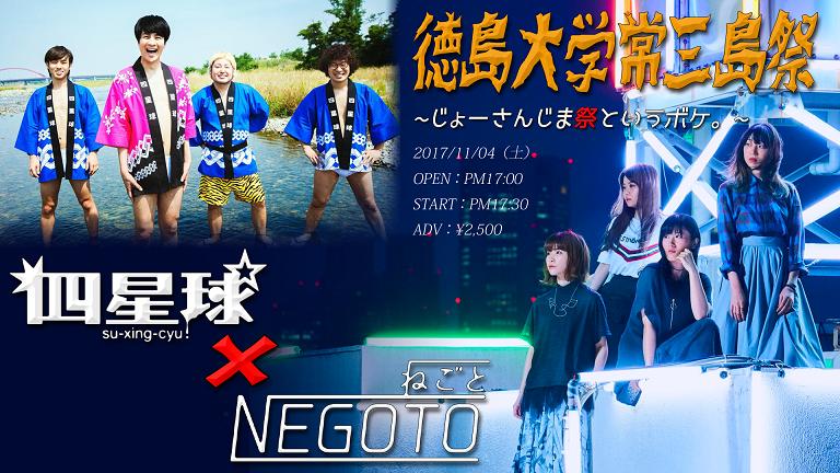 徳島大学常三島祭のコピー