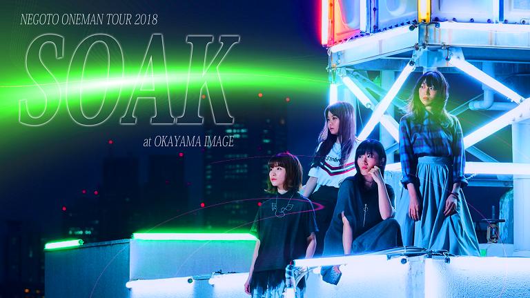 soak tour 2018_岡山のコピー