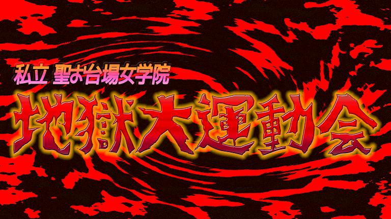 地獄大運動会3のコピー