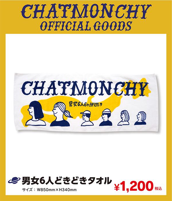 CHAT_web_1509_6