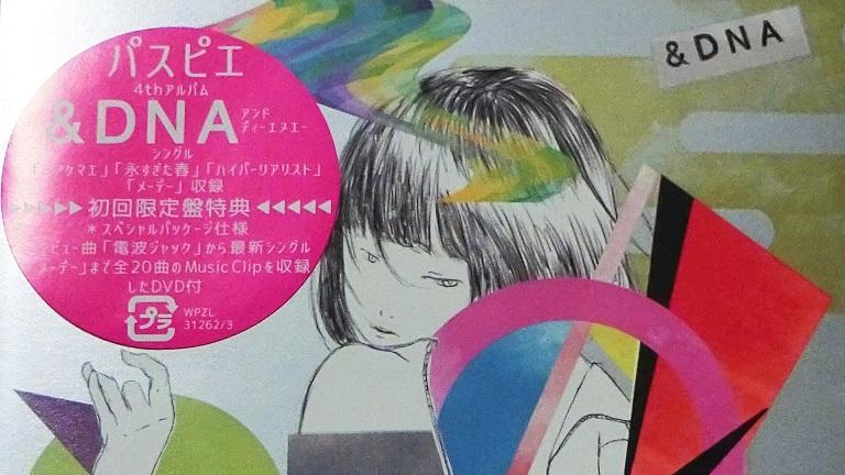 パスピエ】&DNAフラゲ!※編集中 ...