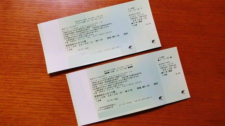 チケット2018のコピー
