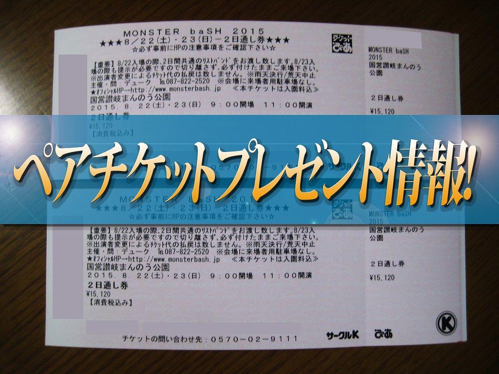 2015ペアチケットのコピー