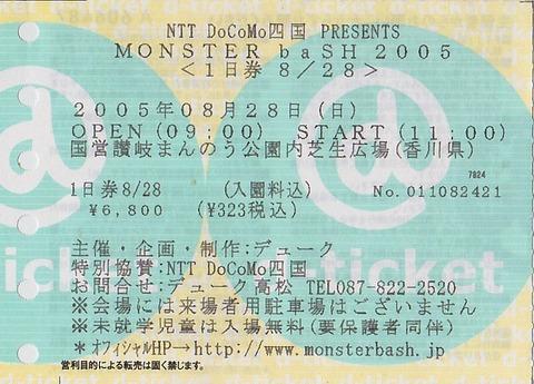 2005チケット